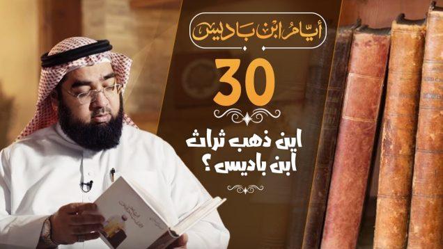 ibn_badis_30