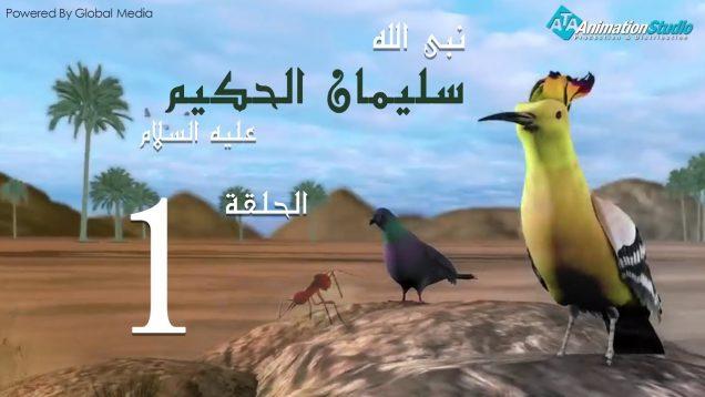 soulayman_al_hakim_01
