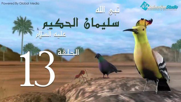soulayman_al_hakim_13