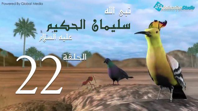 soulayman_al_hakim_22