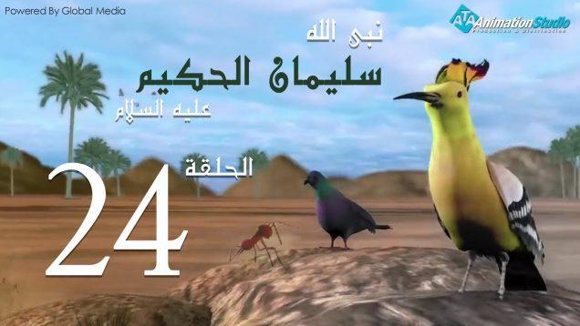 soulayman_al_hakim_24