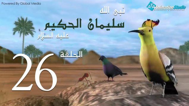 soulayman_al_hakim_26