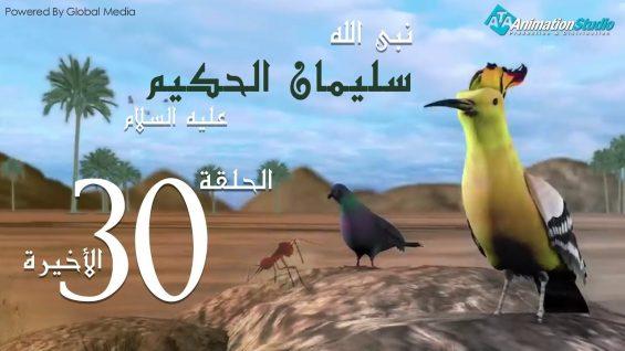 soulayman_al_hakim_30