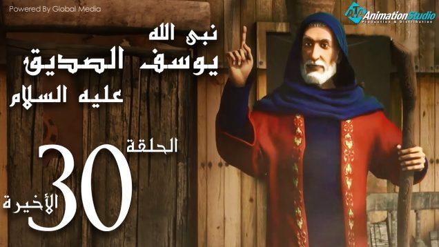 youssuf_assidiq_30