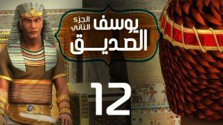 youssuf_assidiq_s2_12