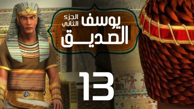 youssuf_assidiq_s2_13