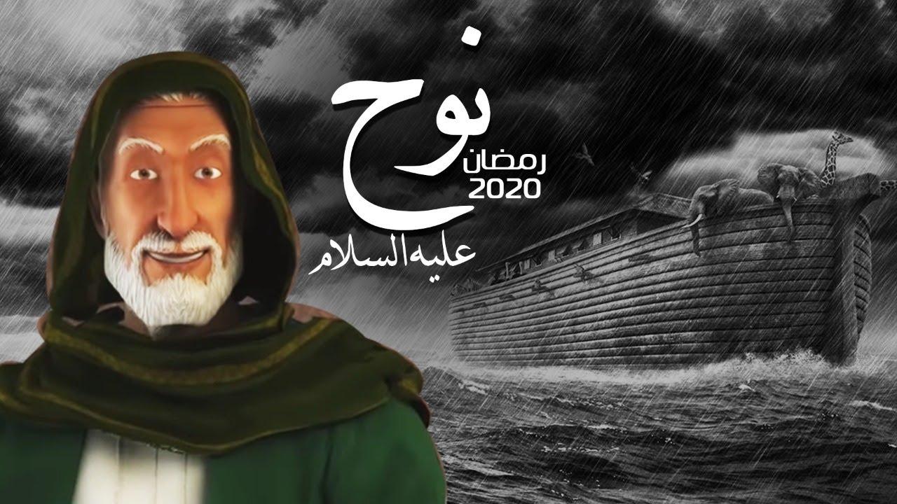 Le prophète Nouh