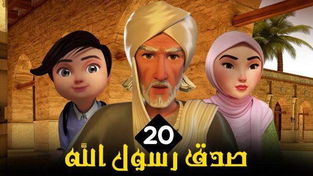 sadaqa_rasoul_allah_20