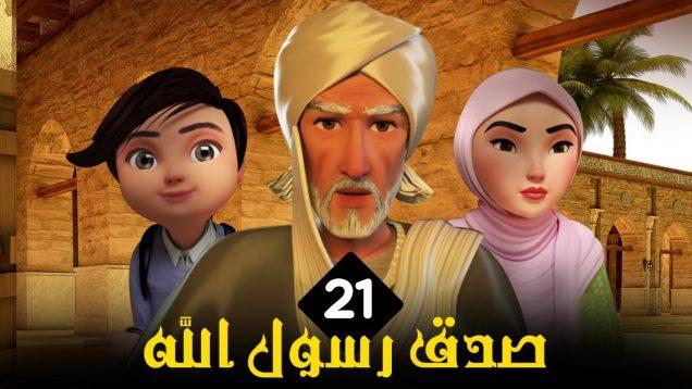 sadaqa_rasoul_allah_21