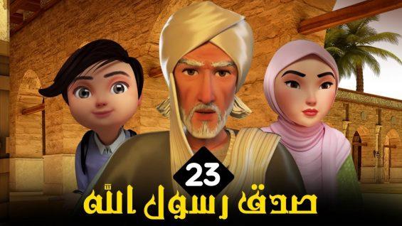 sadaqa_rasoul_allah_23