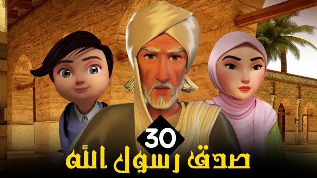 sadaqa_rasoul_allah_30